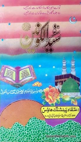 Syed ul Konain, سید الکونین