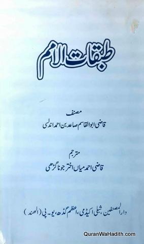 Tabaqat ul Umam Urdu, طبقات الامم اردو