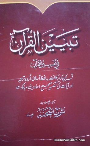 Tabayyan ul Quran fi Tafseer ul Quran, تبیین القرآن فی تفسیر القرآن