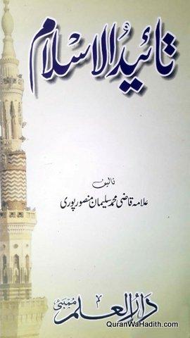 Taeed ul Islam, تائید الاسلام