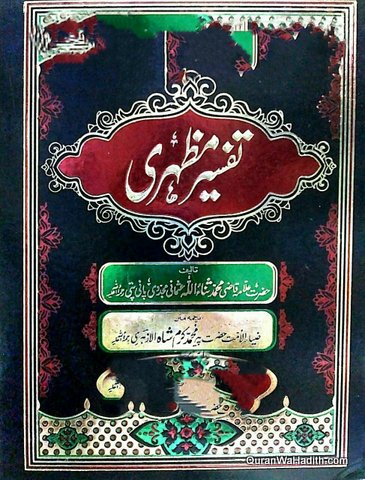 Tafseer e Mazhari Urdu, 10 Vols, تفسیر مظہری اردو