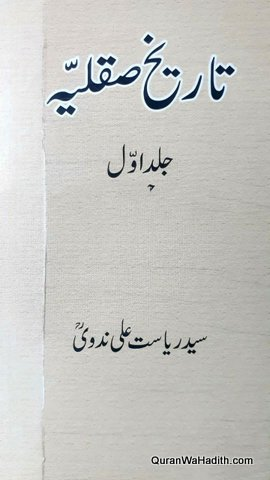 Tareekh e Saqaliyya, 2 Vols, تاریخ صقلیہ
