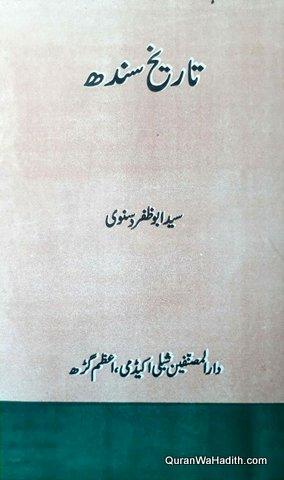 Tareekh e Sindh, تاریخ سندھ