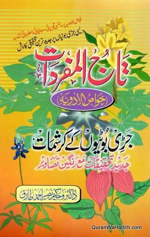 Tareekh ul Mufradat, Khawas ul Advia, تاریخ المفردات, خواص الادویہ
