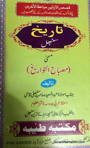 Tarikh e Sambhal, Misbah ul Tawarikh, تاریخ سنبھل مسمیٰ مصباح التواریخ