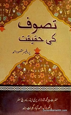 Tasawwuf Ki Haqeeqat, تصوف کی حقیقت