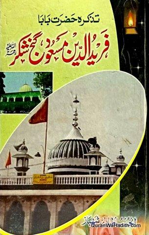 Tazkira Hazrat Baba Fariduddin Masood Ganj Shakar, تذکره حضرت بابا فریدالدین مسعود گنج شکر