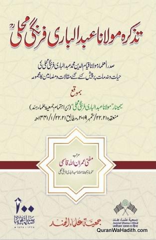 Tazkira Maulana Abdul Bari Firangi Mahali, تذکرہ مولانا قیام الدین محمد عبد الباری فرنگی محلی