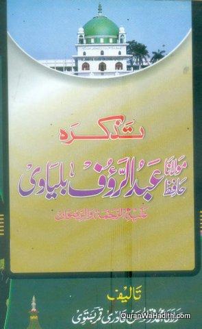 Tazkira Maulana Hafiz Abdul Rauf Balyavi, تذکرہ مولانا حافظ عبد الرؤف بلیاوی