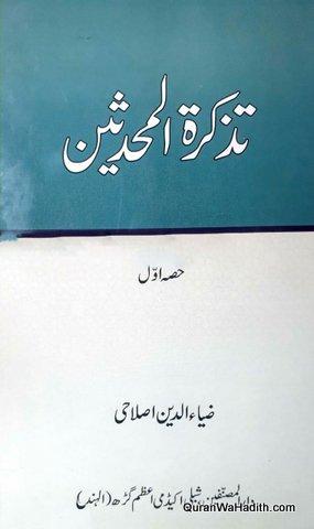 Tazkira e Muhaddiseen, تذکرۃ المحدثین