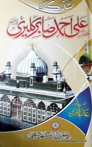 Tazkirah Hazrat Ali Ahmed Sabir Kalyari, تذکرہ حضرت علی احمد کلیری