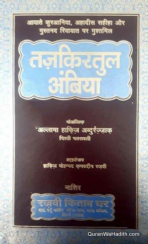 Tazkiratul Ambiya Hindi, तज़किरतुल अंबिया