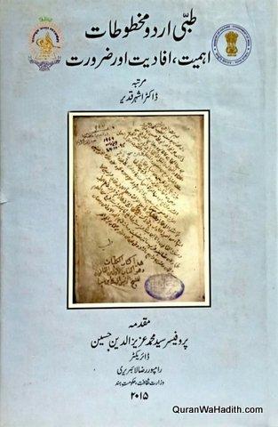 Tibbi Urdu Makhtootat Ahmiyat Ifadiyat Aur Zaroorat, طبّی اردو مخطوطات اہمیت افادیت اور ضرورت