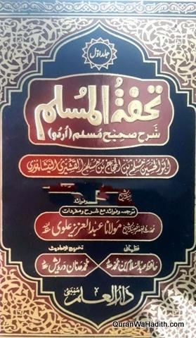 Tohfat ul Muslim Sharah Sahih Muslim Urdu, 8 Vols, تحفۃ المسلم شرح صحیح مسلم اردو