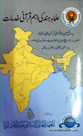 Ulama e Hind Ki Aham Qurani Khidmat, علماء ہند کی اہم قرانی خدمات