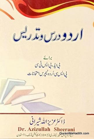 Urdu Dars o Tadrees, BED BSTC PSC, اردو درس و تدریس