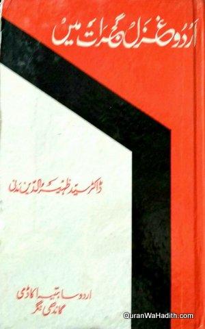 Urdu Ghazal Gujarat Mein, اردو غزل گجرات میں