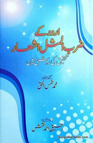Urdu Ke Zarb ul Misal Ashaar