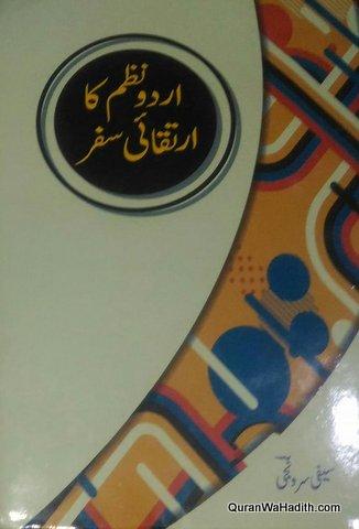 Urdu Nazm Ka Irtiqai Safar, اردو نظم کا ارتقائی سفر