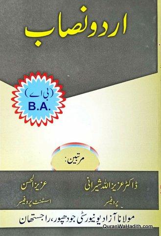 Urdu Nisab B.A MANUU, اردو نصاب بی اے