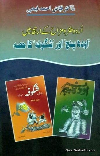 Urdu Tanz o Mazah Ke Irtiqa Mein Awadh Punch Aur Shagufa Ka Hissa, اردو طنز و مزاح کے ارتقا