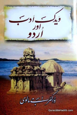 Vedic Adab Aur Urdu, ویدک ادب اور اردو