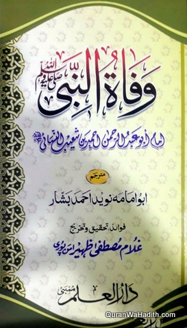 Wafat un Nabi Imam Nasai, وفات النبی امام نسائی