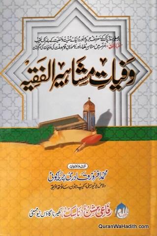 Wafiyat e Mashahir ul Fiqiyah, وافیات مشاہیر الفقیہ