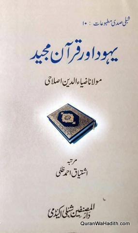 Yahood Aur Quran Majeed, یہود اور قرآن مجید