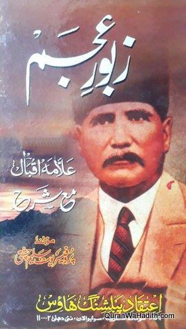 Zabur e Ajam Urdu Sharah, زبور عجم اردو شرح