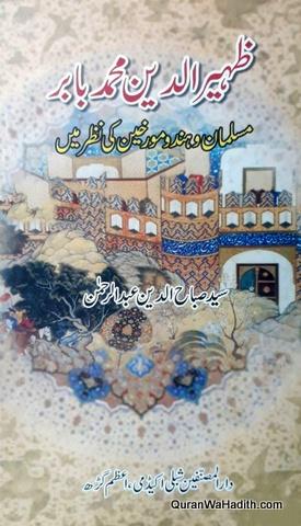 Zahiruddin Muhammad Babur, ظہیر الدین محمد بابر مسلمان و ہندو مورخین کی نظر میں