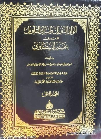 Tafseer al Baizawi Arabic, 2 Vols, تفسير البيضاوي, أنوار التنزيل وأسرار التأويل