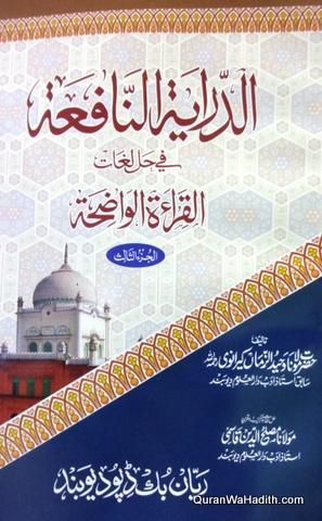 Ad Darayatun Nafia Fi Hal Lughat Al Qiratul Wazia, 3 Vols, الدرایۃ النافعۃ فی حل لغات القراءة الواضحۃ