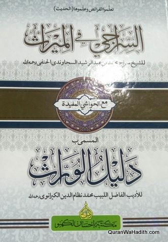 Al Siraji Fil Miras, السراجي في الميراث