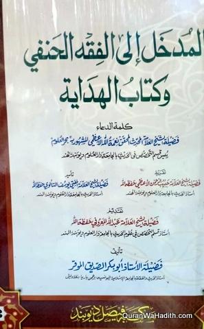 Al Madkhal ila Al Fiqh Al Hanafi wa Kitab Al Hidaya, المدخل إلى الفقه الحنفي وكتاب الهداية