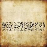 جلال الدین سیوطی
