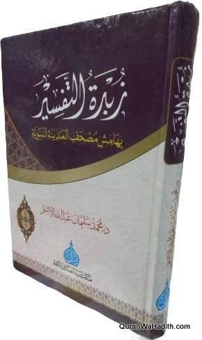 Zubdat al Tafseer, زبدة التفسير بهامش مصحف المدينة المنورة