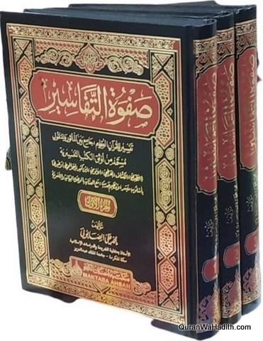 Safwatul Tafseer Arabic, 3 Vols, صفوة التفاسير