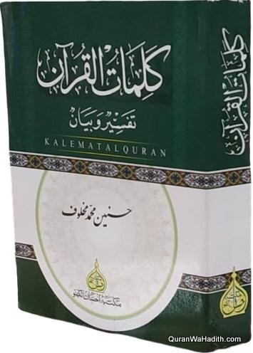 Kalimat al Quran Tafseer wa Bayan, كلمات القرآن تفسير وبيان