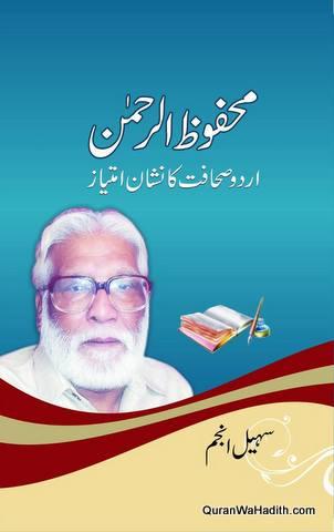 Mahfuzur Rahman Urdu Sahafat Ka Nishan e Imtiaz, محفوظ الرحمٰن اردو صحافت کا نشان امتیاز