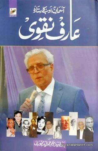 Aasman e Adab Ka Sitara Arif Naqvi, آسمان ادب کا ستارہ عارف نقوی