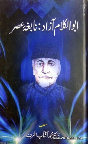Abul Kalam Azad Nabgha e Asr, ابو الکلام آزاد نابغہ عصر