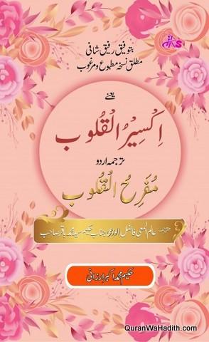 Akseer ul Quloob Urdu Tarjuma Mufrih ul Qulub, اکسیر القلوب اردو ترجمہ مفرح القلوب