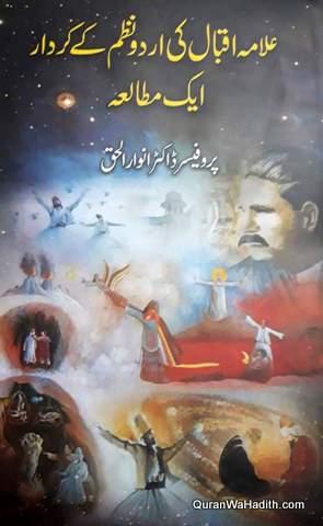 Allama Iqbal Ki Uardu Nazm Ke Kirdar, علامہ اقبال کی اردو نظم کے کردار