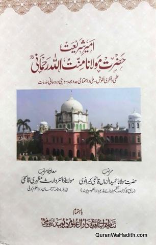 Ameer e Shariat Hazrat Maulana Minnatullah Rahmani, امیر شریعت حضرت مولانا منت اللہ رحمانی