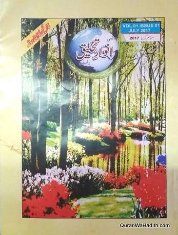 Anwar e Takhleeq Magazine, انوار تخلیق رسالہ