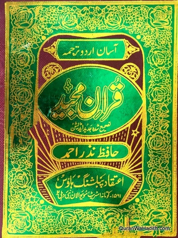 Asan Urdu Tarjuma Quran Majeed, آسان اردو ترجمہ قرآن مجید