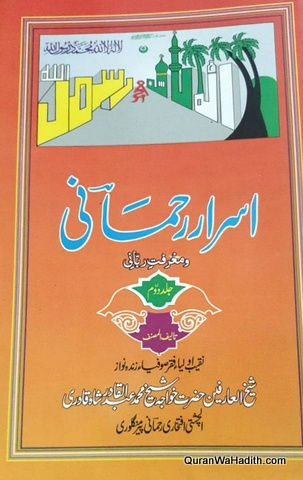 Asrar e Rehmani, 2 Vols, اسرار رحمانی