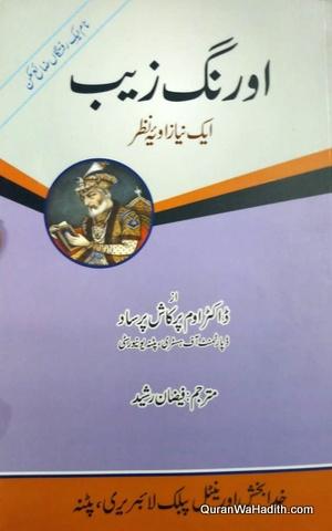 Aurangzeb Ek Naya Zaviya e Nazar, اورنگ زیب ایک نیا زاویہ نظر