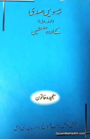 Beeswin Sadi Ke Urdu Musannifeen, بیسویں صدی کے اردو مصنفین